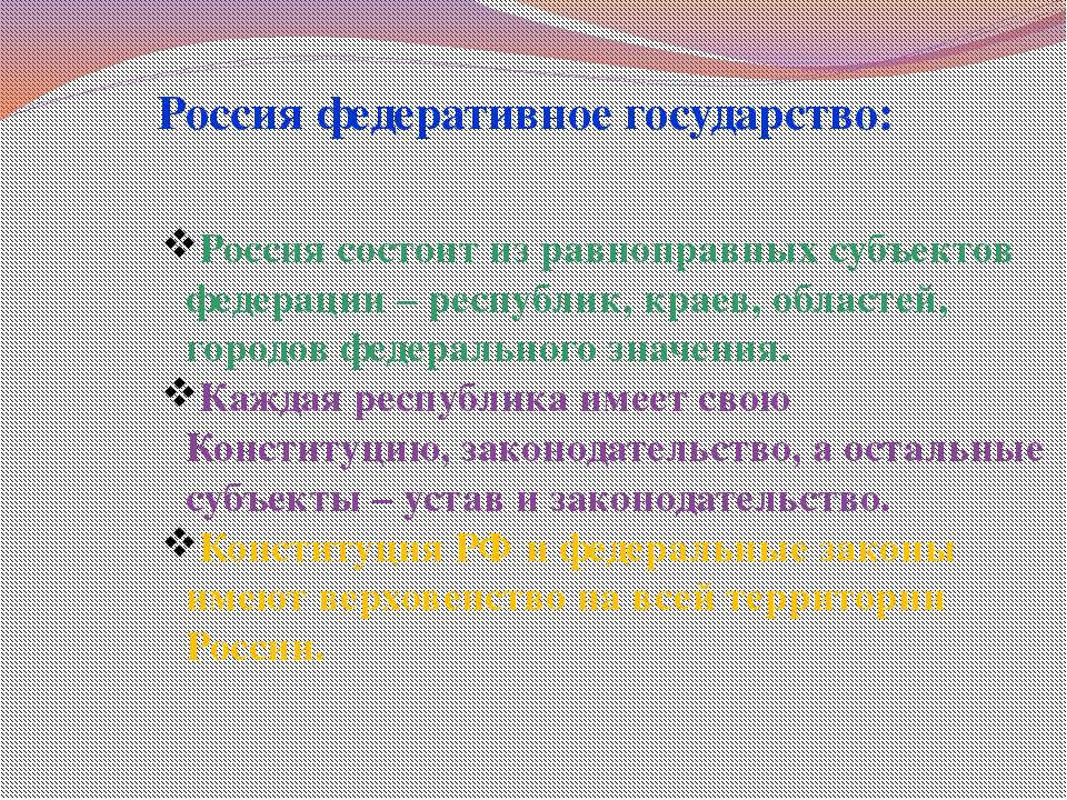 Россия федеративное государство: Россия состоит из равноправных субъектов фед...