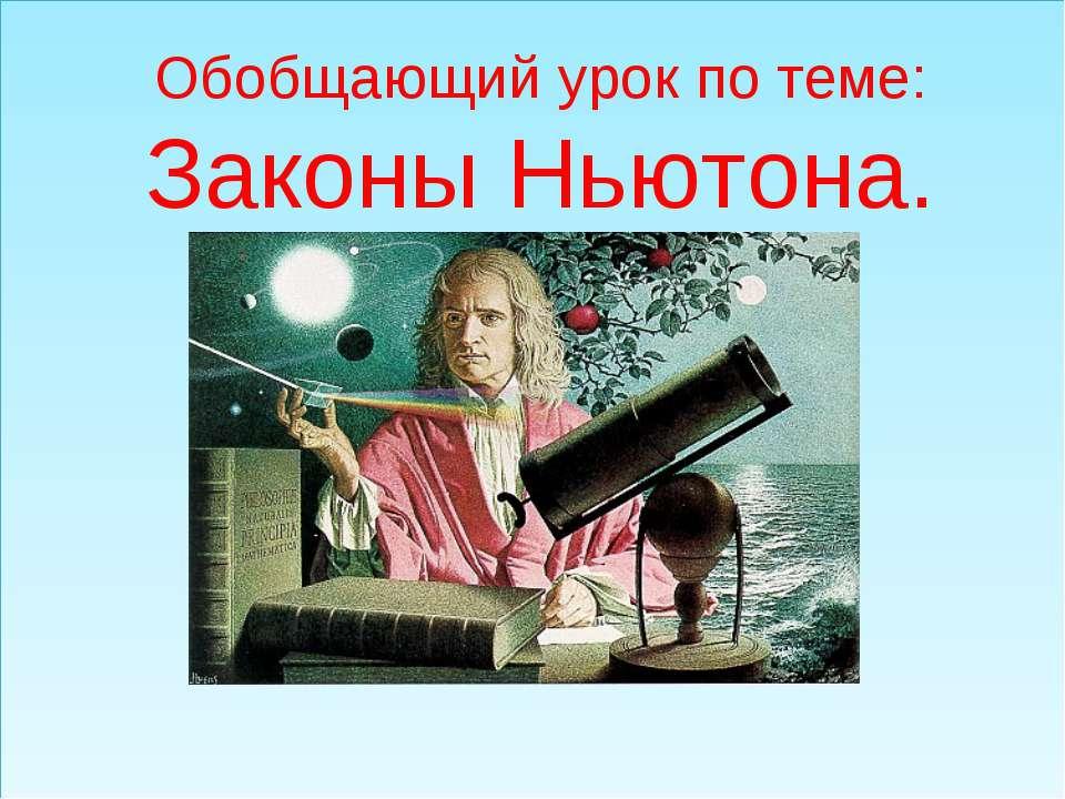 Обобщающий урок по теме: Законы Ньютона.