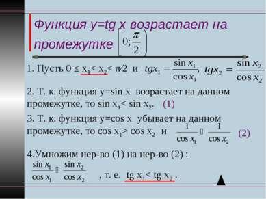 Функция y=tg x возрастает на промежутке 2. Т. к. функция у=sin x возрастает н...