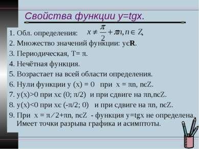 Свойства функции y=tgx. 1. Обл. определения: . 2. Множество значений функции:...