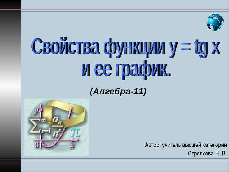 Автор: учитель высшей категории Стрелкова Н. В. (Алгебра-11)