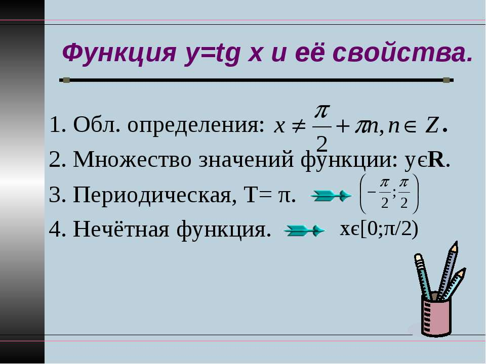 Функция y=tg x и её свойства. 1. Обл. определения: . 2. Множество значений фу...