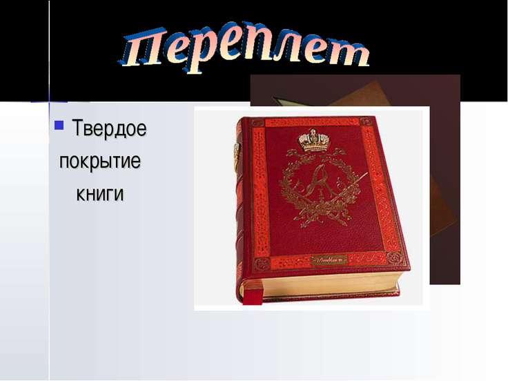 Твердое покрытие книги