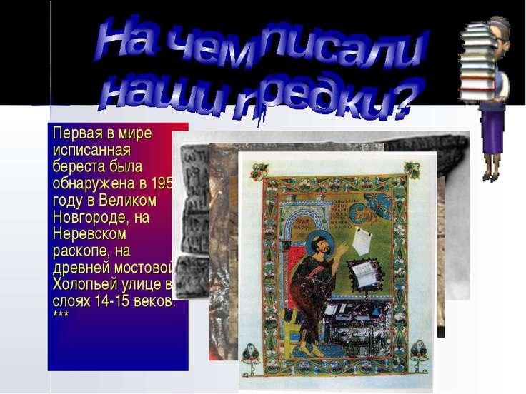 Первая в мире исписанная береста была обнаружена в 1951 году в Великом Новгор...