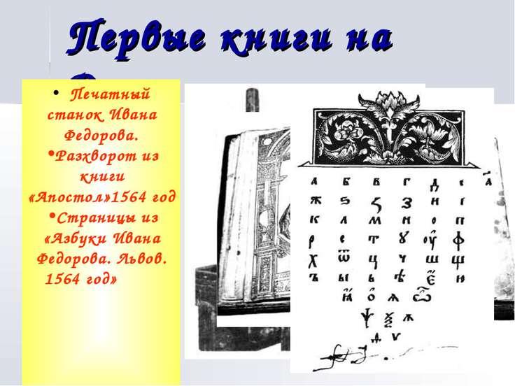 Первые книги на Руси Печатный станок Ивана Федорова. Разхворот из книги «Апос...