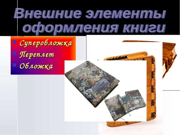 Суперобложка Переплет Обложка