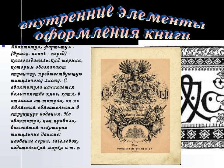 Авантитул, фортитул - (Франц. avant - перед) - книгоиздательский термин, кото...