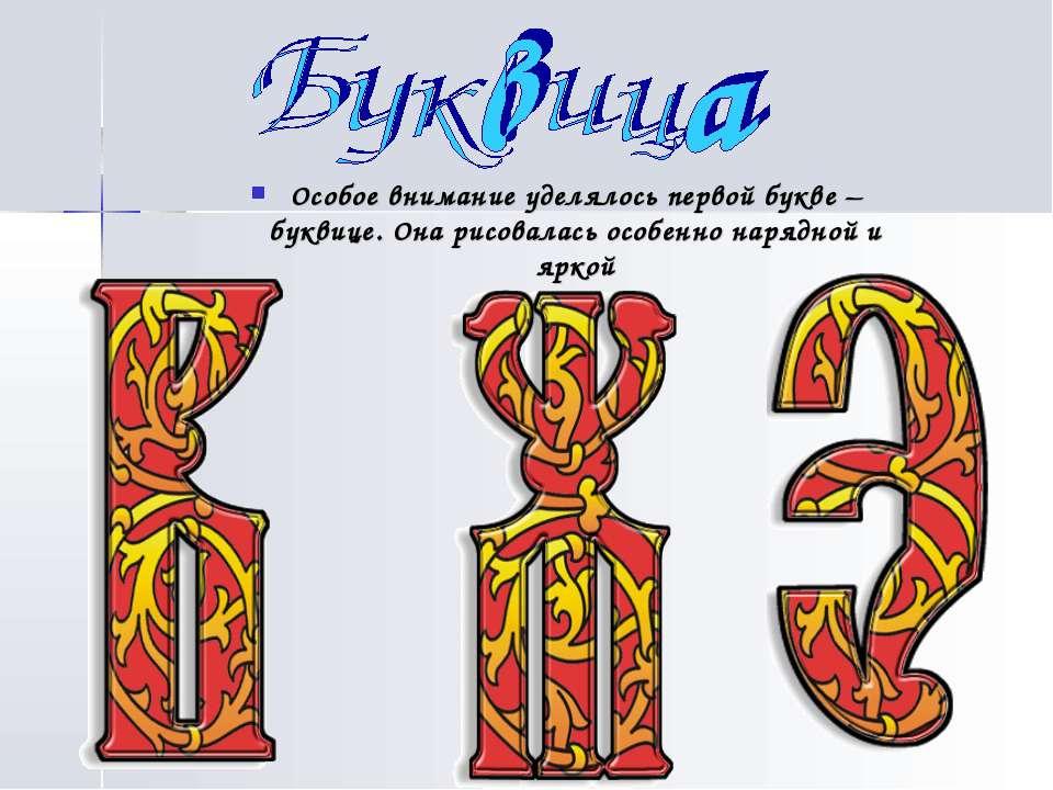 Особое внимание уделялось первой букве – буквице. Она рисовалась особенно нар...