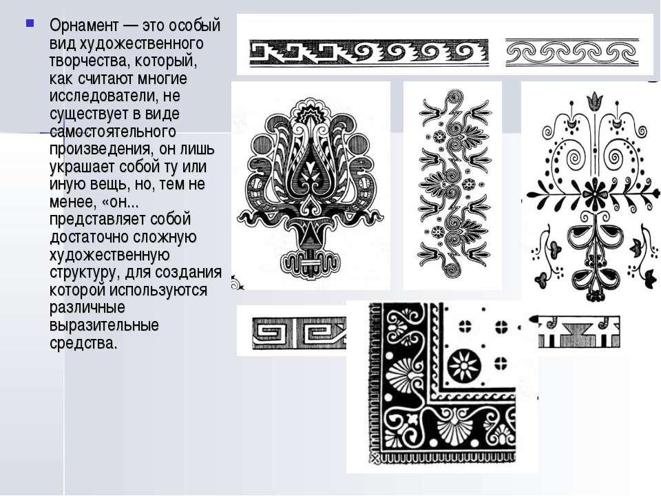 Орнамент — это особый вид художественного творчества, который, как считают мн...