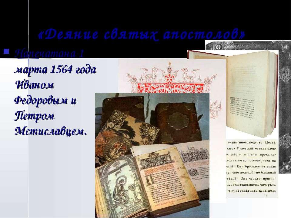 «Деяние святых апостолов» Напечатана 1 марта 1564 года Иваном Федоровым и Пет...