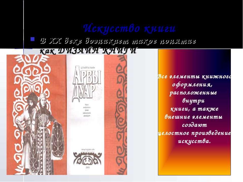 Искусство книги В XX веке возникает такое понятие как ДИЗАЙН КНИГИ Все элемен...