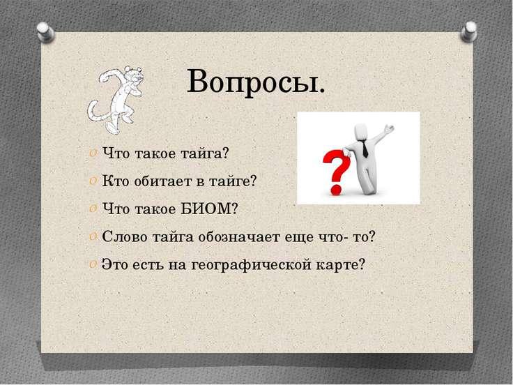 Вопросы. Что такое тайга? Кто обитает в тайге? Что такое БИОМ? Слово тайга об...