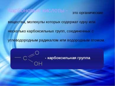 это органические вещества, молекулы которых содержат одну или несколько карбо...