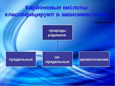 Карбоновые кислоты классифицируют в зависимости от: