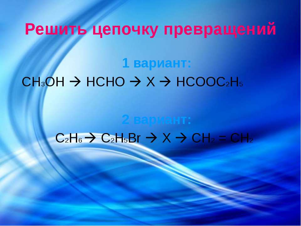 Решить цепочку превращений 1 вариант: CH3OH HCHO X HCOOC2H5 2 вариант: С2Н6 C...