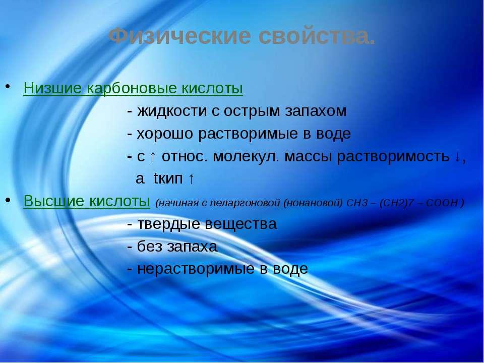 Физические свойства. Низшие карбоновые кислоты - жидкости с острым запахом - ...