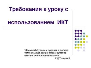 """Требования к уроку с использованием ИКТ """"Знания будут тем прочнее и полнее, ч..."""