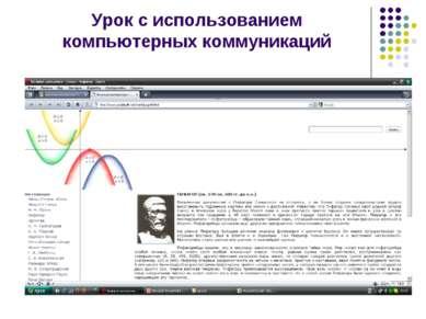 Урок с использованием компьютерных коммуникаций