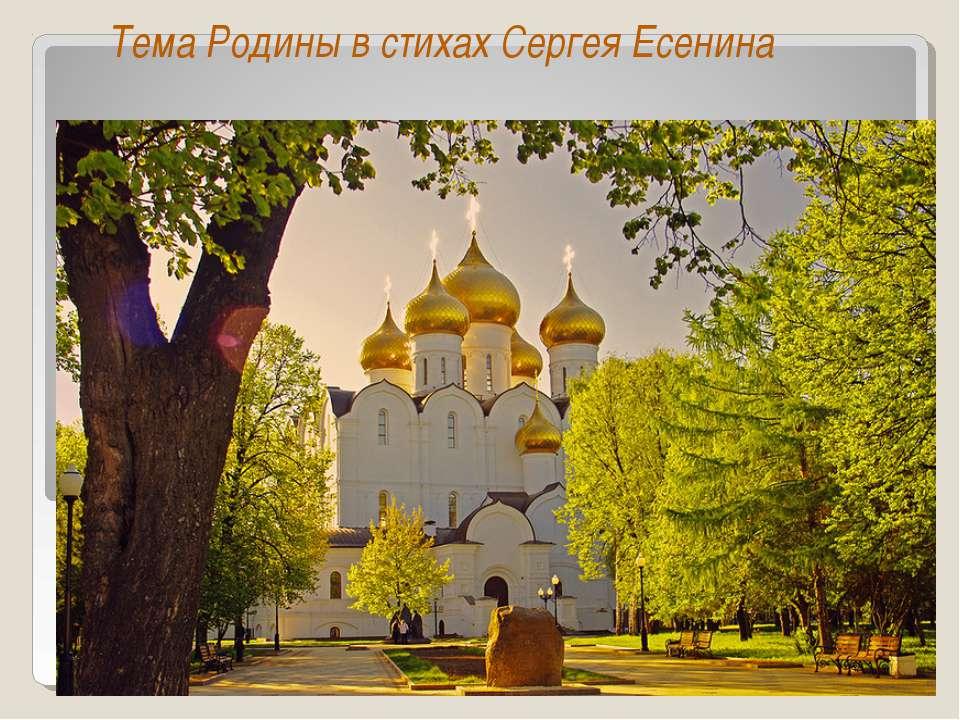 Тема Родины в стихах Сергея Есенина