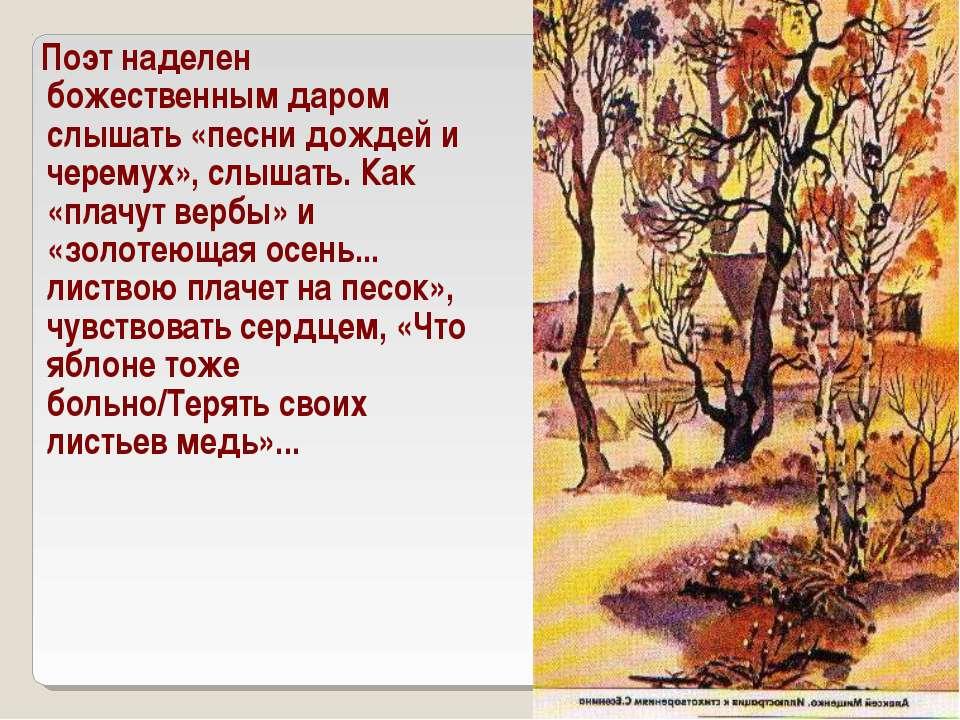 Поэт наделен божественным даром слышать «песни дождей и черемух», слышать. Ка...