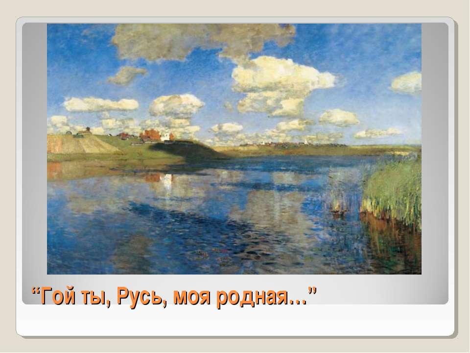 """""""Гой ты, Русь, моя родная…"""""""