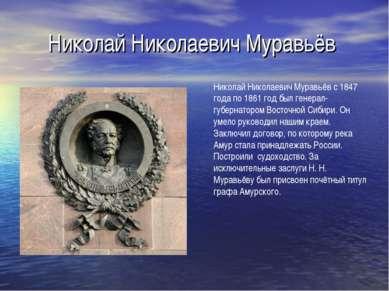 Николай Николаевич Муравьёв Николай Николаевич Муравьёв с 1847 года по 1861 г...