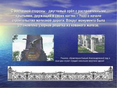 С восточной стороны - двуглавый орёл с расправленными крыльями, держащий в св...