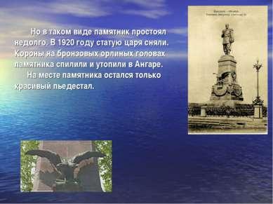 Но в таком виде памятник простоял недолго. В 1920 году статую царя сняли. Кор...