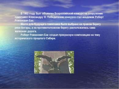 В 1902 году был объявлен Всероссийский конкурс на сооружение памятника Алекса...