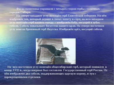 Фасад памятника украшали с четырех сторон гербы столичных городов Сибири. На ...