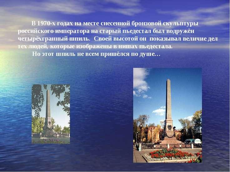В 1970-х годах на месте снесенной бронзовой скульптуры российского императора...