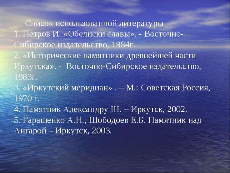 Список использованной литературы 1. Петров И. «Обелиски славы». - Восточно- С...