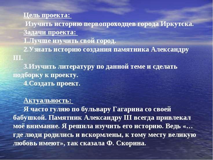 Цель проекта: Изучить историю первопроходцев города Иркутска. Задачи проекта:...