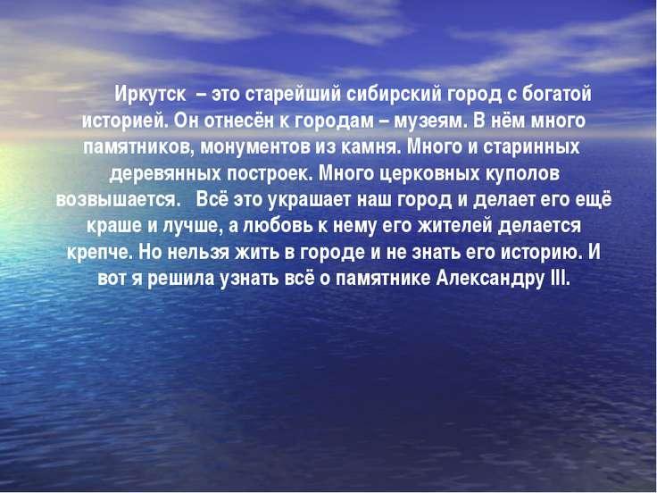 Иркутск – это старейший сибирский город с богатой историей. Он отнесён к горо...