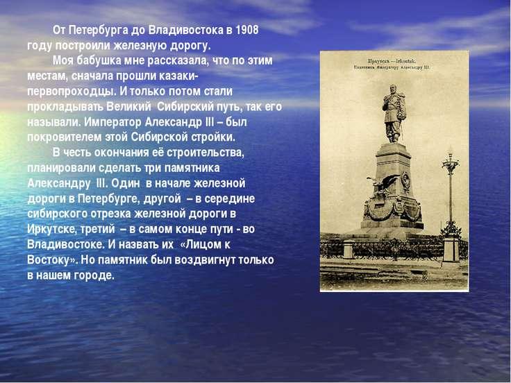 От Петербурга до Владивостока в 1908 году построили железную дорогу. Моя бабу...