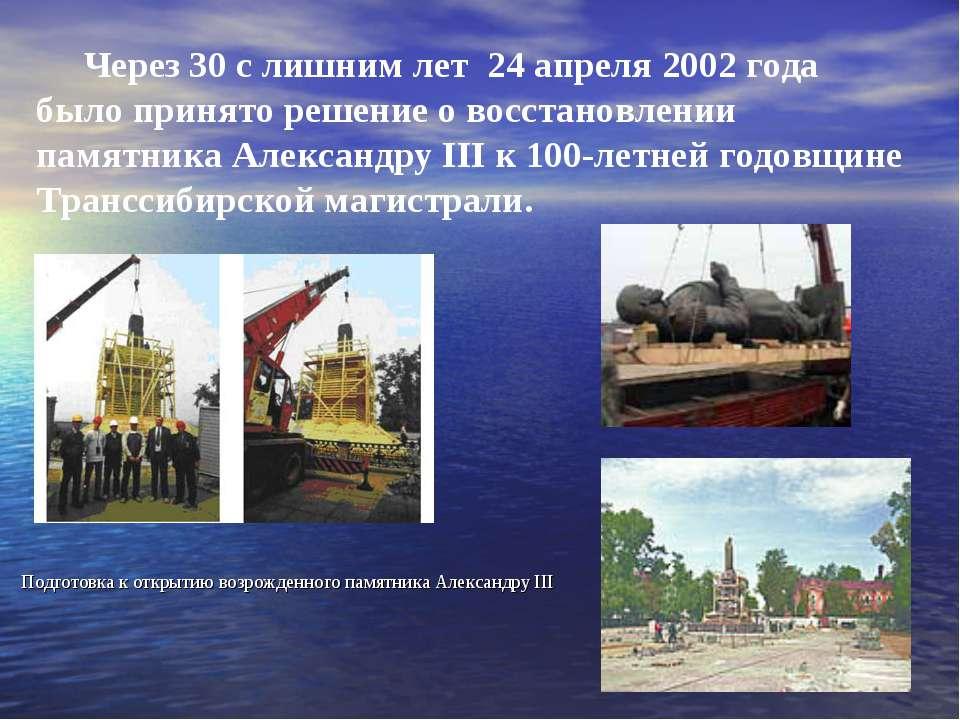 Через 30 с лишним лет 24 апреля 2002 года было принято решение о восстановлен...