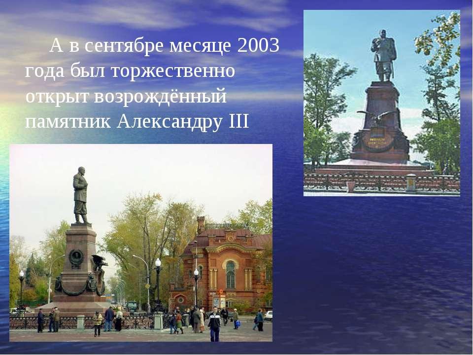 А в сентябре месяце 2003 года был торжественно открыт возрождённый памятник А...
