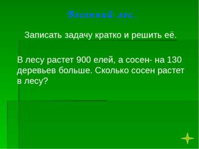 Использовала: Презентацию учителя начальных классов МОУ-СОШ № 11 г. Армавира ...