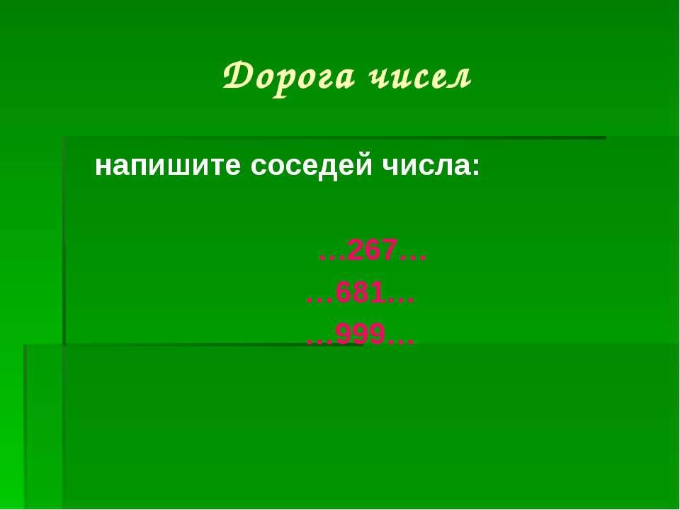 Дорога чисел Продолжите: 299, …. …. ,305.