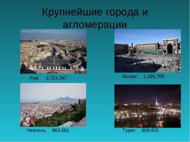 Крупнейшие города и агломерации Рим 2,724,347 Милан 1,295,705 Неаполь Турин 9...