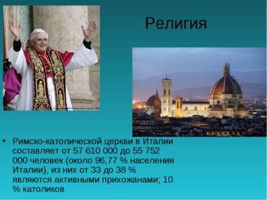 Религия Римско-католической церкви в Италии составляет от 57 610 000 до 55 75...