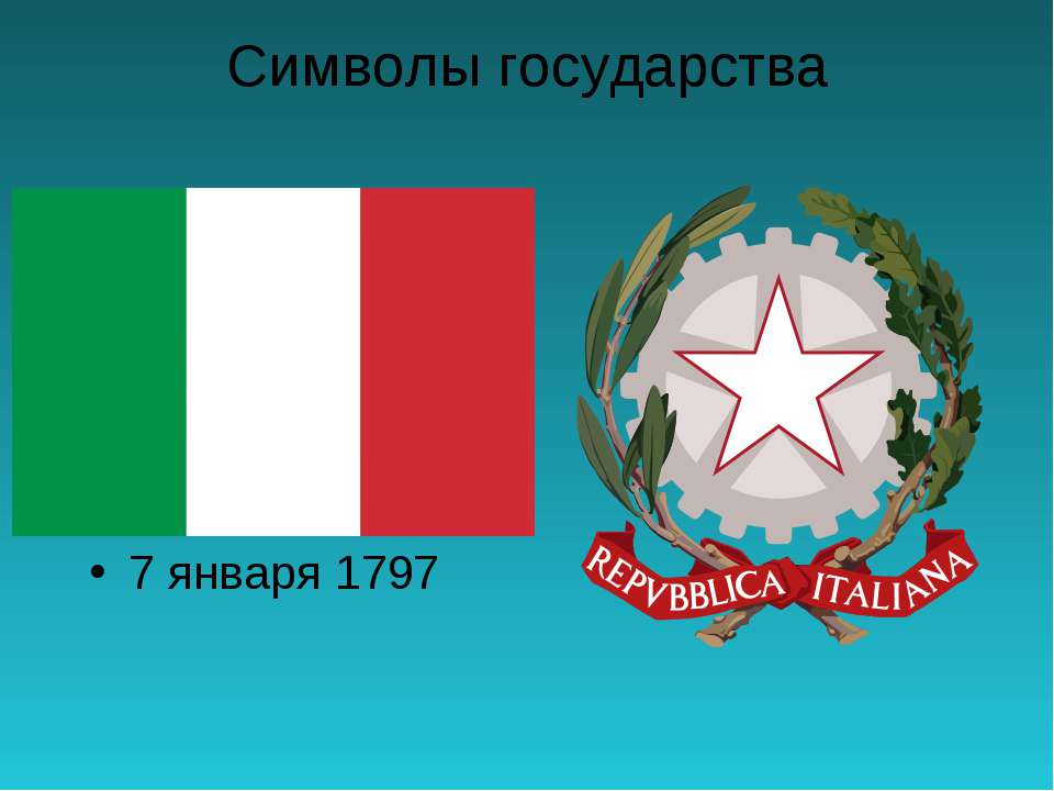 Символы государства 7 января 1797