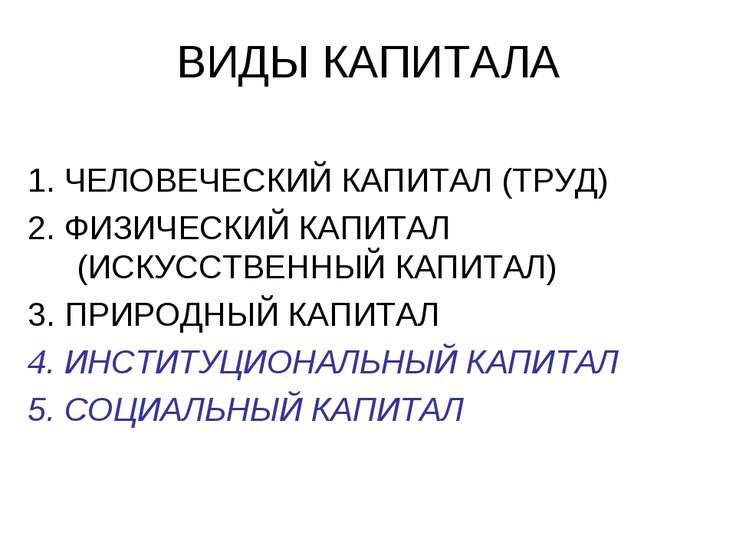 ВИДЫ КАПИТАЛА 1. ЧЕЛОВЕЧЕСКИЙ КАПИТАЛ (ТРУД) 2. ФИЗИЧЕСКИЙ КАПИТАЛ (ИСКУССТВЕ...