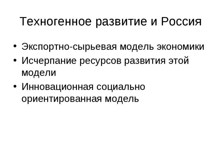 Техногенное развитие и Россия Экспортно-сырьевая модель экономики Исчерпание ...