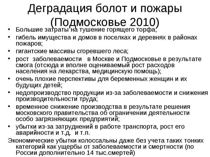 Деградация болот и пожары (Подмосковье 2010) Большие затраты на тушение горящ...