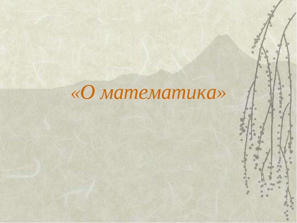 «О математика»