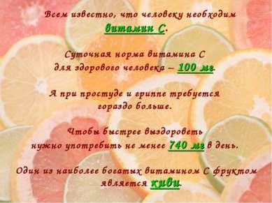 Всем известно, что человеку необходим витамин C. Суточная норма витамина С дл...