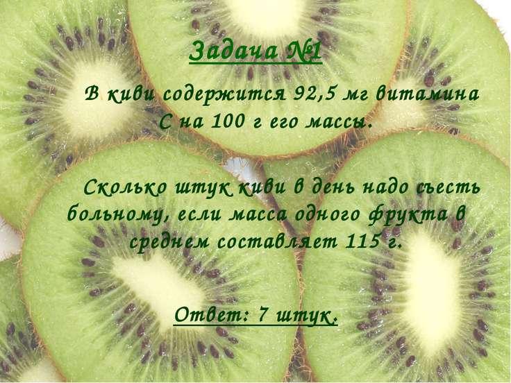 Задача №1 В киви содержится 92,5 мг витамина С на 100 г его массы. Сколько шт...