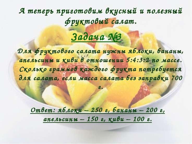 Задача №3 А теперь приготовим вкусный и полезный фруктовый салат. Для фруктов...