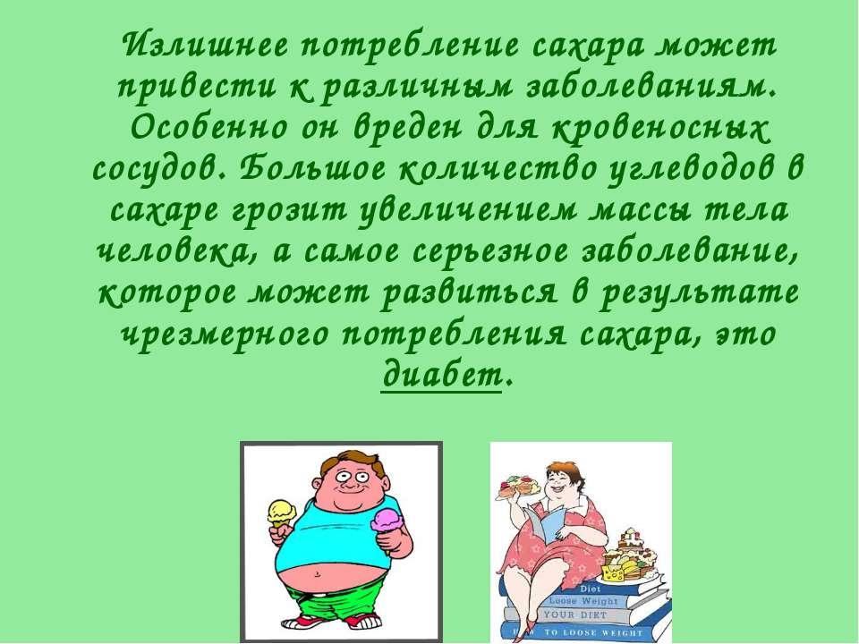 Излишнее потребление сахара может привести к различным заболеваниям. Особенно...